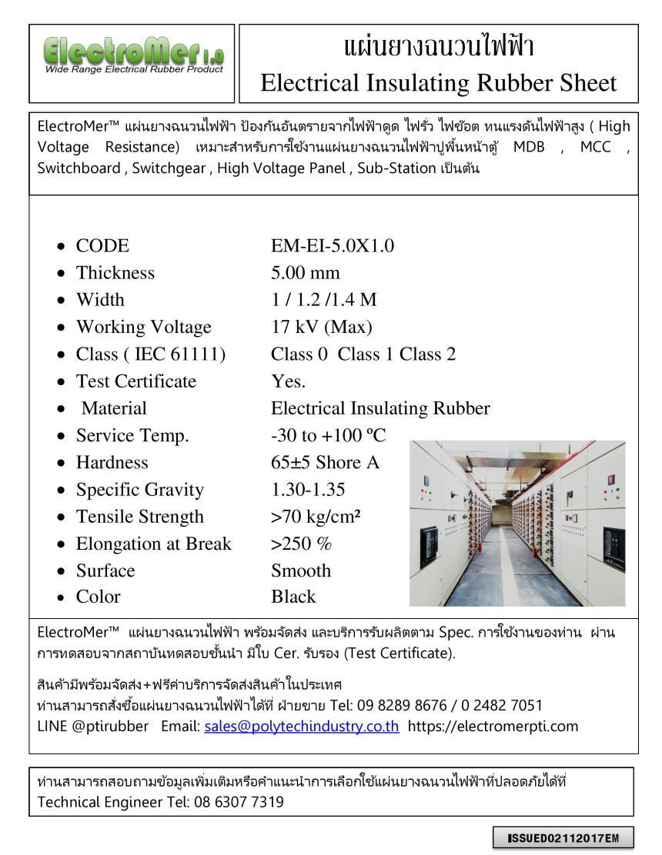 แผ่นยางฉนวนไฟฟ้า 5 mm High Voltage Resistance 17 kV