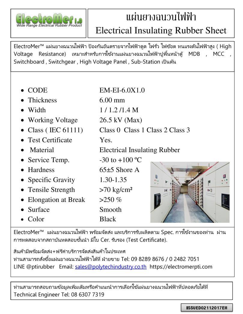 แผ่นยางฉนวนไฟฟ้า 6 mm High Voltage Resistance 26.5 kV.jpg