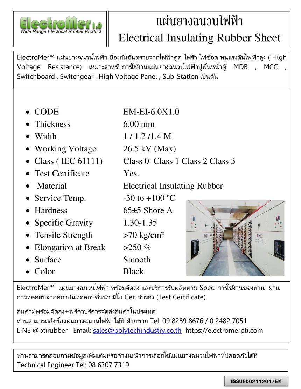 แผ่นยางฉนวนไฟฟ้า 6 mm High Voltage Resistance 26.5 kV