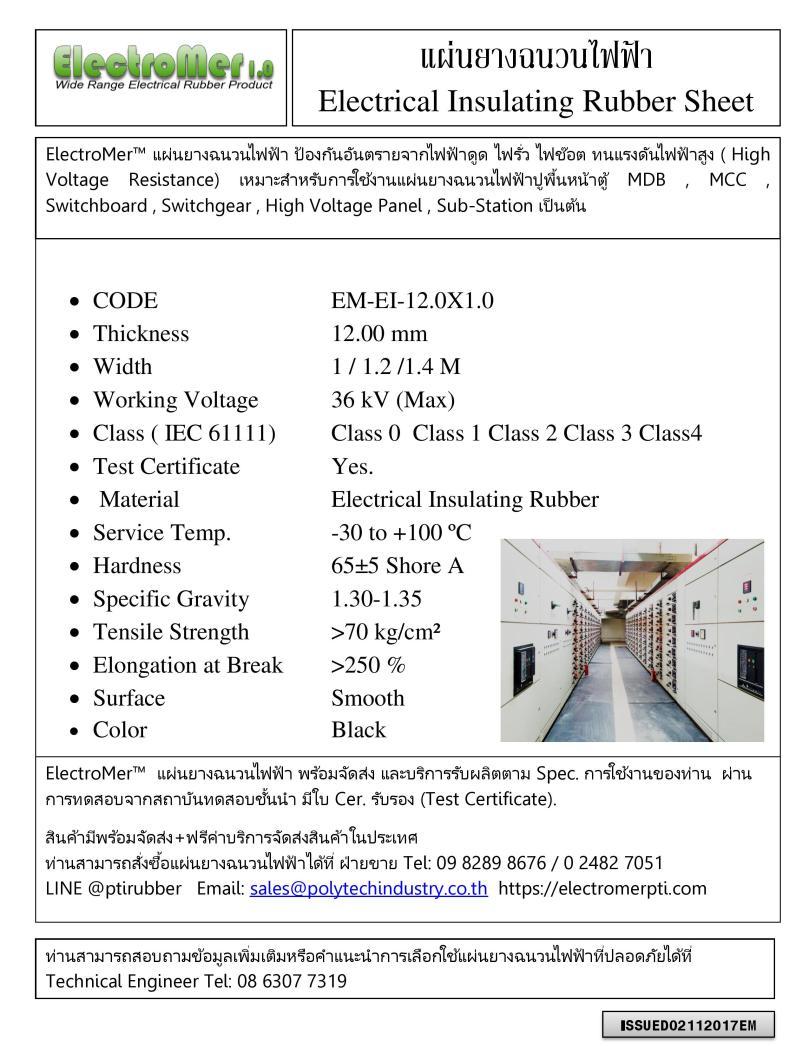 แผ่นยางฉนวนไฟฟ้า 12 mm High Voltage Resistance 36 kV