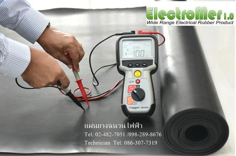 แผ่นยางฉนวนไฟฟ้า ทนแรงดันไฟฟ้า 400 V.JPG