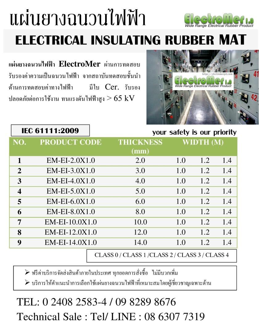 จำหน่ายแผ่นยางฉนวนไฟฟ้า ห้อง MDB