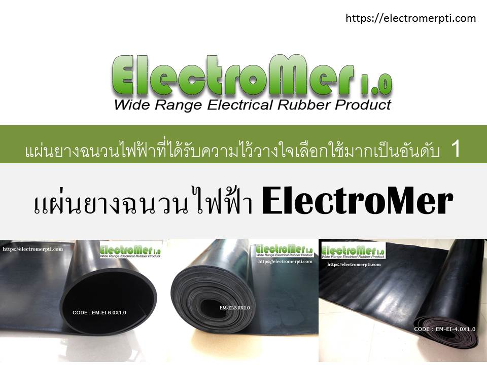 แผ่นยางฉนวนไฟฟ้า ElectroMer แผ่นยางฉนวนไฟฟ้าที่ได้รับความไว้วางใจเลือกใช้งานมากเป็นอันดับ 1 ของประเทศไทย.JPG