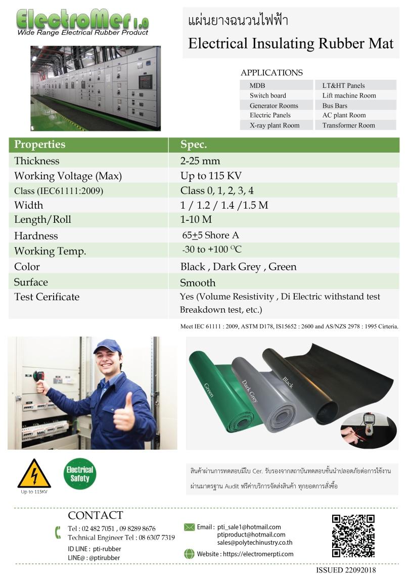โรงงานผลิตแผ่นยางฉนวนไฟฟ้า ประเทศไทย