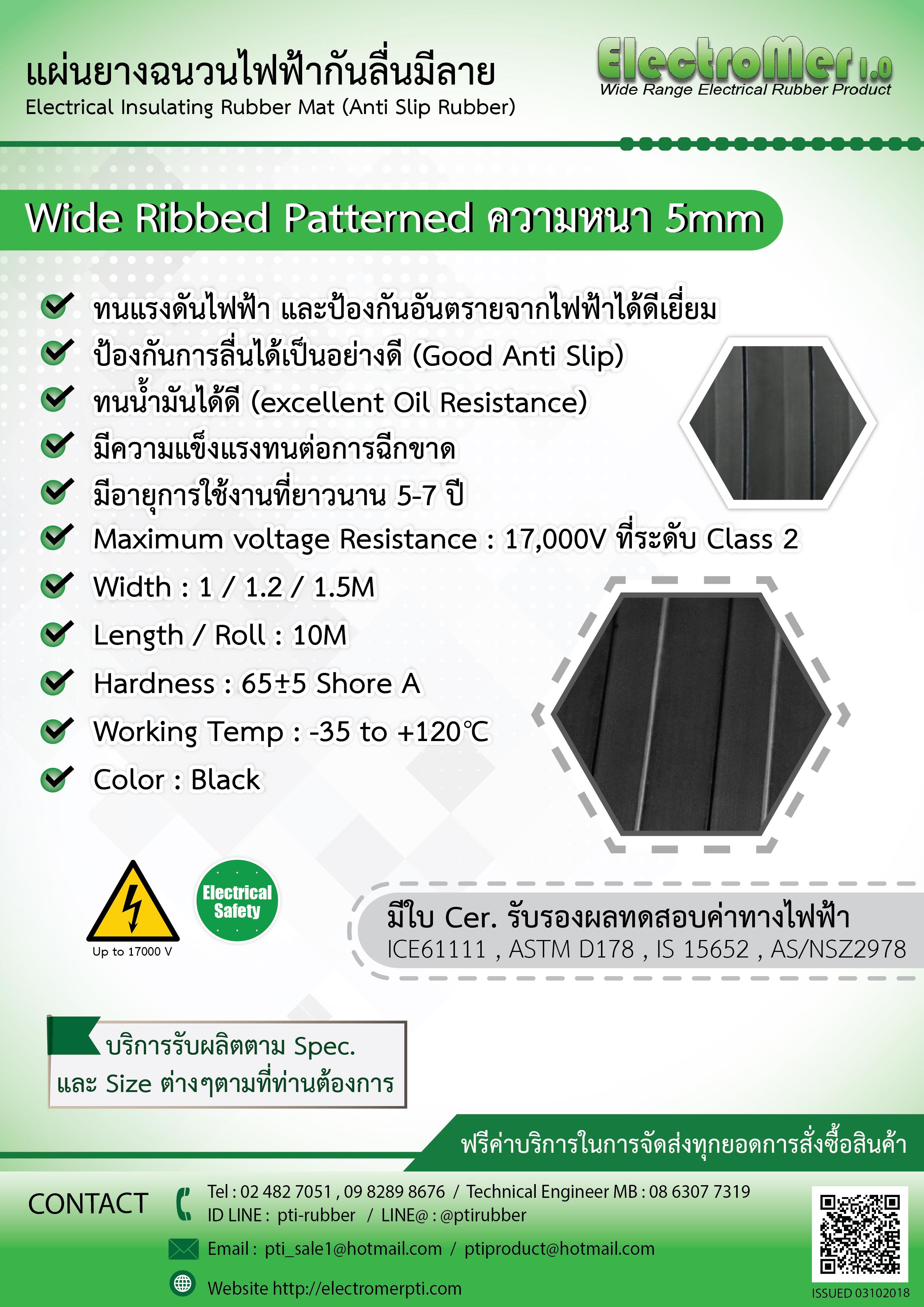 แผ่นยางฉนวนไฟฟ้ากันลื่นลาย Wide Ribber 5mm