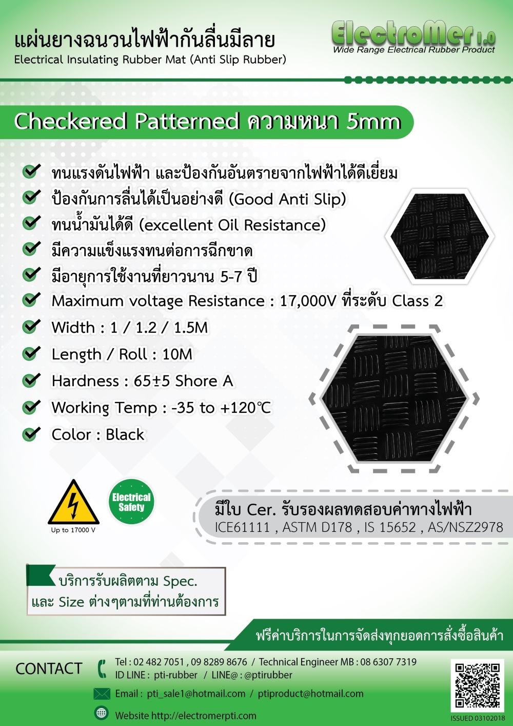 แผ่นยางฉนวนไฟฟ้ากันลื่นลาย Checkered 5mm