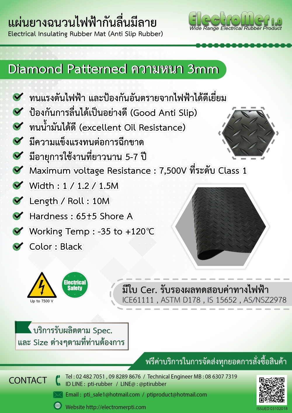 แผ่นยางฉนวนไฟฟ้ากันลื่นลาย Diamond 3mm