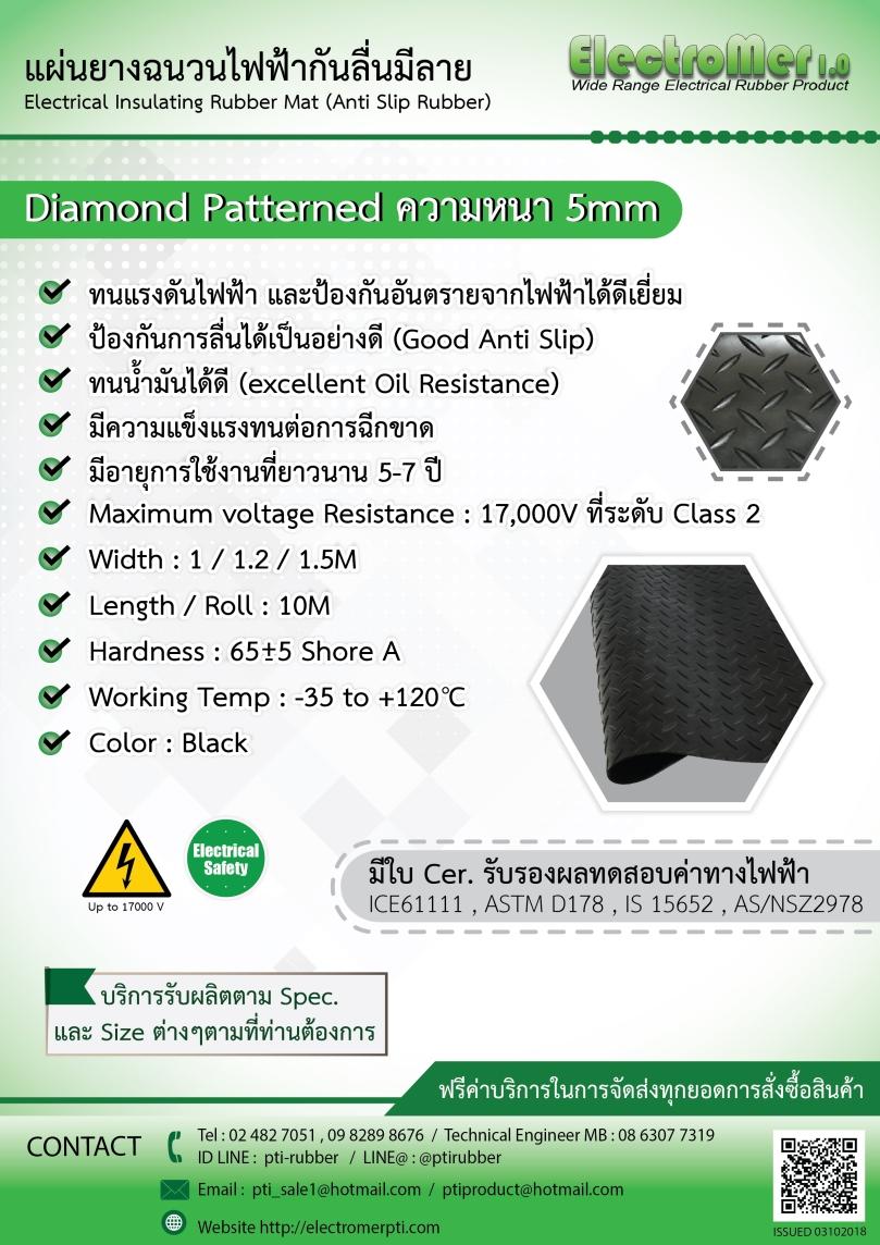 แผ่นยางฉนวนไฟฟ้ากันลื่นลาย Diamond 5mm