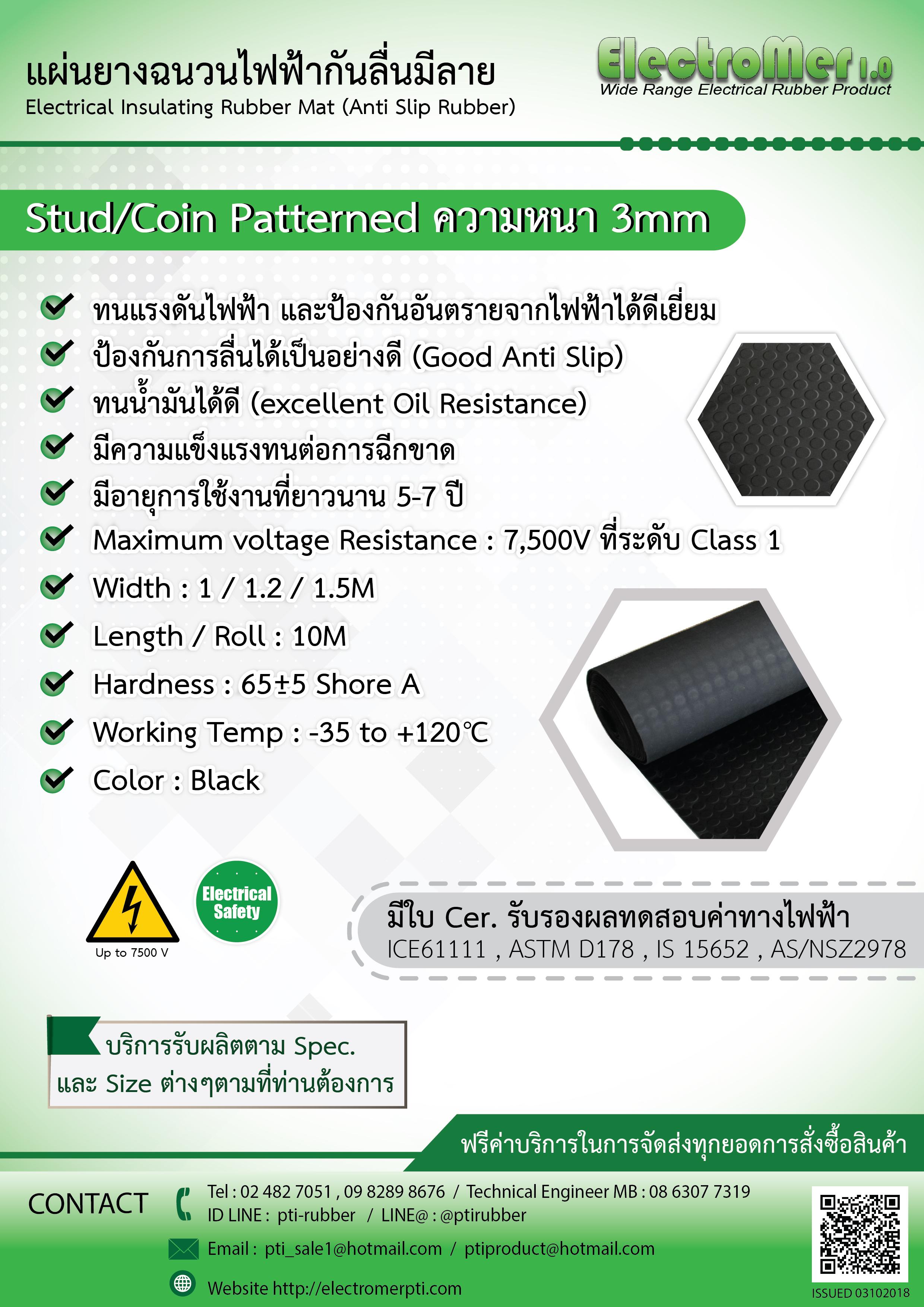 แผ่นยางฉนวนไฟฟ้ากันลื่นลาย Stud&coin 3mm