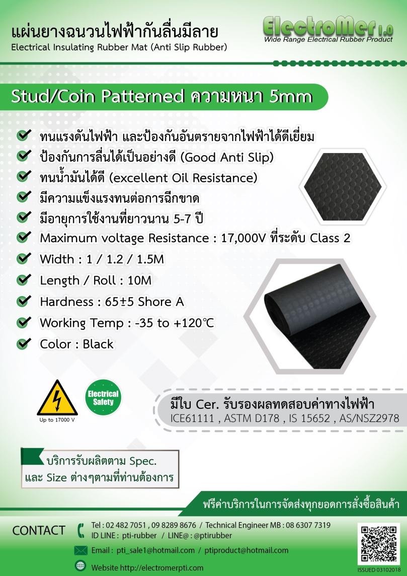 แผ่นยางฉนวนไฟฟ้ากันลื่นลาย Stud&coin 5mm