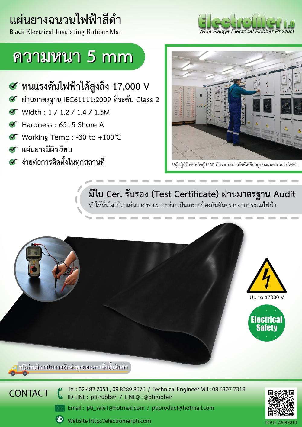 แผ่นยางฉนวนไฟฟ้าสีดำความหนา 5mm