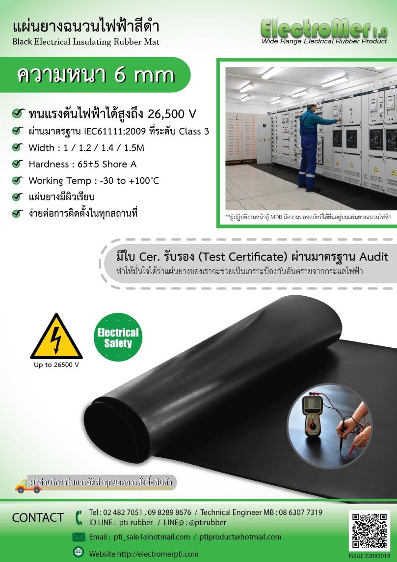 แผ่นยางฉนวนไฟฟ้าสีดำความหนา 6mm