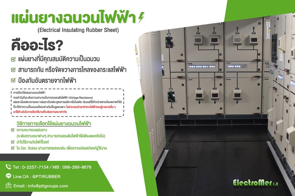 แผ่นยางฉนวนไฟฟ้าคืออะไร
